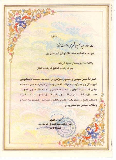 تقدیرنامه از قالیشویی ایران مهر